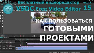 Как пользоваться готовыми проектами. Бесплатный видеоредактор VSDC Free Video Editor