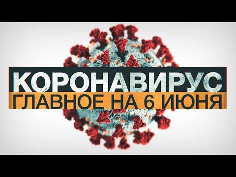 Коронавирус в России и мире: главные новости о распространении COVID-19 на 6 июня