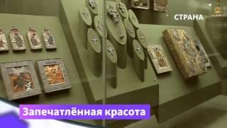 "Третьяковская галерея   Культура   Телеканал ""Страна"""