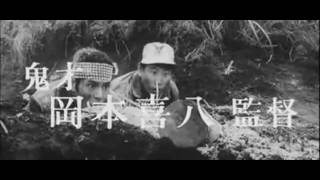 Age of Assassins (1967) Trailer 佐藤允 検索動画 10