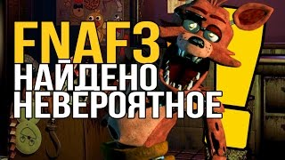 [FNAF Приколы и пародии] FNAF 3 - Найдено НЕВЕРОЯТНОЕ! Это...