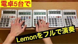 5台の電卓を駆使して米津玄師さんのLemonをフルで演奏してみました。 ▽...