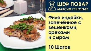 Филе индейки, запечённое с вешенками, орехами и сыром . Рецепт от шеф повара Максима Григорьева