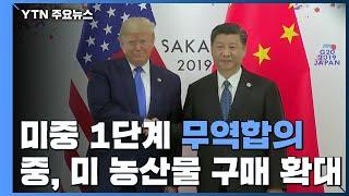 """미중, 1단계 무역 합의 도달...블룸버그 """"트럼프 승…"""