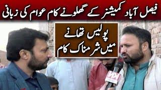 Shameful Act of Police Station In Peer Mehal   Shikayat