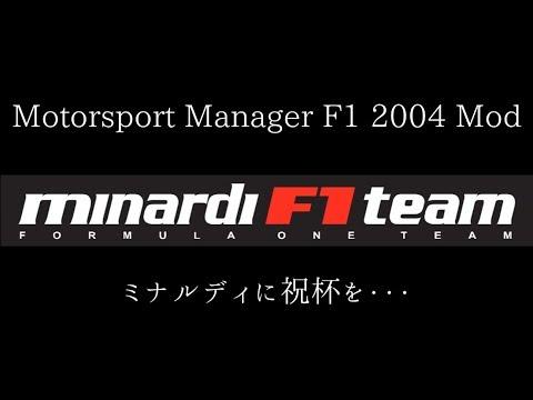 【F1 2004 Mod】ミナルディに祝杯を Part.9【Motorsport Manager】