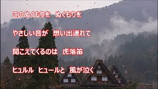 虎落笛(岡ゆう子)♪♪カバー