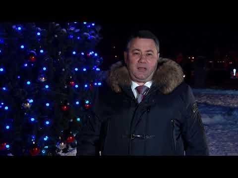 видео: Поздравление губернатора Тверской области с Новым годом