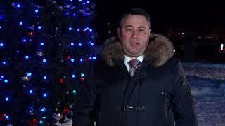 Поздравление губернатора Тверской области с Новым годом