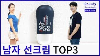 남자 선크림 순위 TOP3 비오템 옴므 간단 리뷰 ㅣ남…