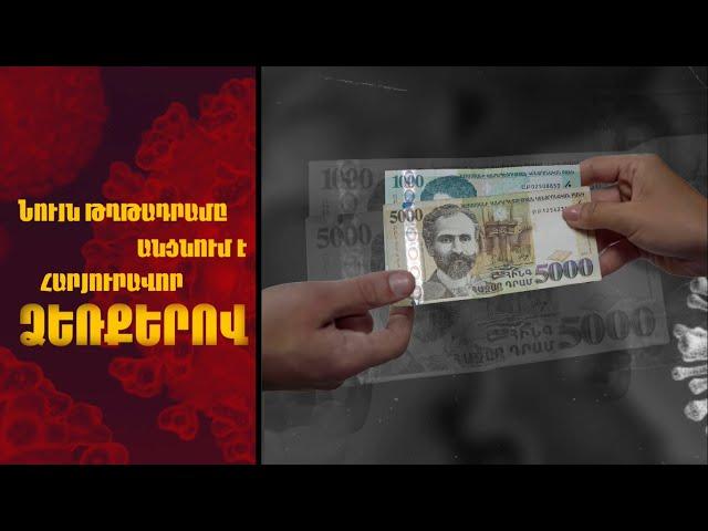 Վճարեք քարտով՝ խուսափեք վարակը տարածելուց