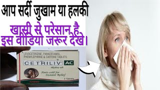 CETRILIV – AC Tablet ( Anti Cold ) Review in Hindi / By Medical Dost