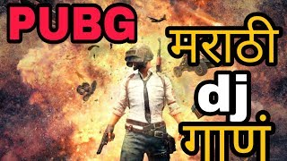 PUBG नवीन मराठी DJ SONG l new Marathi pubg dj song