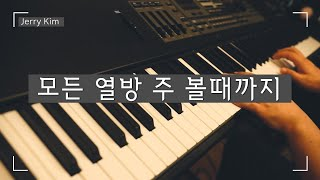 모든 열방 주 볼때까지 Piano Cover by Jerry Kim [#worship #ccm #hymn]