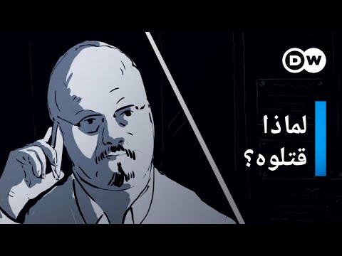 وثائقي | اغتيال جمال خاشقجي | وثائقية دي دبليو