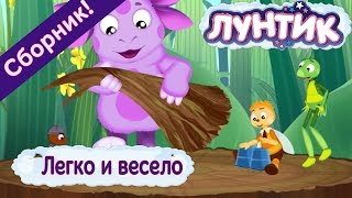 Легко и весело 😜 Лунтик 😝 Сборник мультфильмов 2018