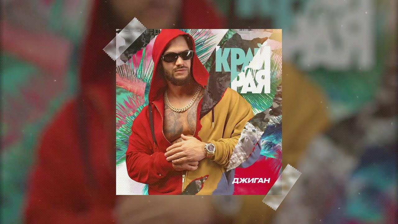 Джиган feat. ARTIK & ASTI - Таких не бывает
