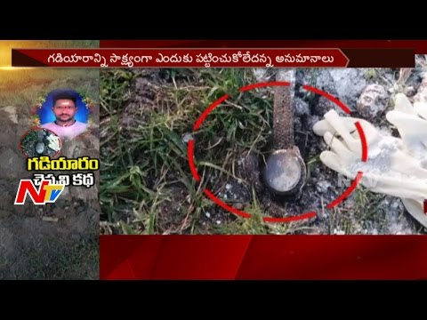 Manthani Madhukar Case || Why Police Left Madhukar's Wrist Watch at his Tomb? || NTV