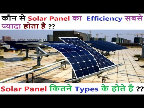 40% Efficiency वाला भी Solar Panel है आप जानते थे?? Difference between Various Solar Panel
