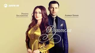 Азамат Беков и Рената Бесланеева - Родители | Премьера трека 2019