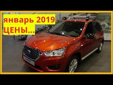 Datsun Цены январь 2019