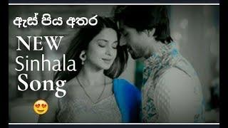 As piyan athara | New sinhala song| whatsapp status 😍