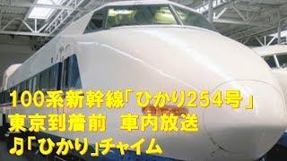 【車内放送】新幹線ひかり254号(100系 ひかりチャイム×2回 東京到着前)