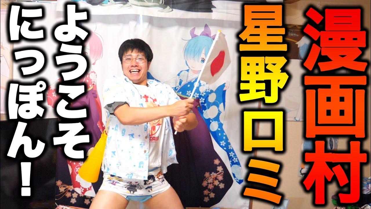 星 の ロミ 漫画 村 あの漫画村が復活!!話題のクローンサイト登場!!『星のロミ』