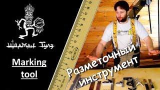 Разметочный инструмент(Небольшой рассказ про мой набор разметочного инструмента., 2015-06-19T20:43:14.000Z)
