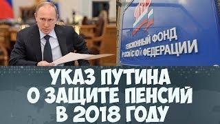 Указ Путина о защите пенсий