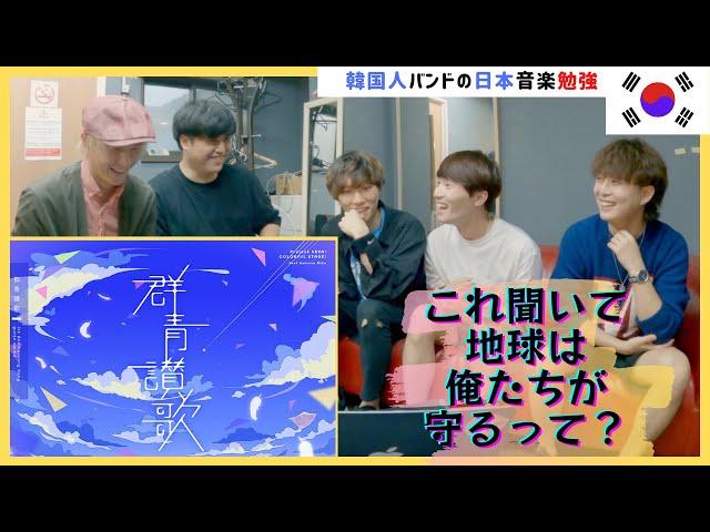 ❗️Eve❗️『群青讃歌』❗️『プロジェクトセカイ カラフルステージ!feat. 初音ミク』❗️聞いた韓国人バンドの反応❗️COVER❗️REACTION❗️