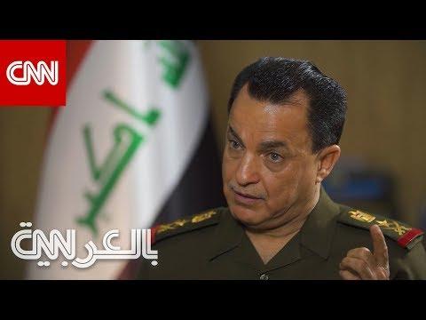 رئيس الاستخبارات العسكرية في العراق يحذر عبر CNN من عودة داعش  - نشر قبل 52 دقيقة