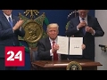 Трамп подписал новый указ о мигрантах
