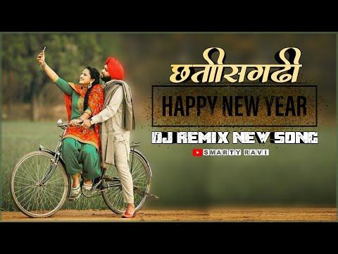 CG NEW DJ SONG | CHHATTISGARHI NEW DJ SONG