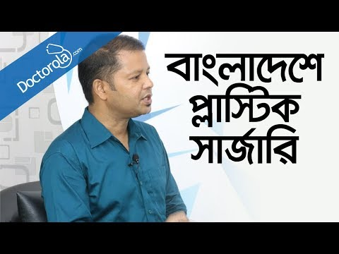 Cosmetic Surgery - Plastic Surgery in Bangla