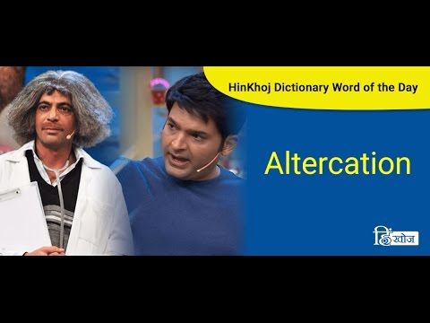 Meaning of Altercation in Hindi - HinKhoj Dictionary