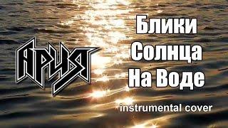 Скачать Ария Блики солнца на воде Instrumental Cover