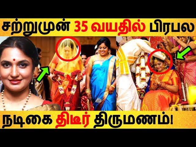 35 வயதில் பிரபல நடிகை திடீர் திருமணம்!   Tamil Cinema News   Kollywood Latest