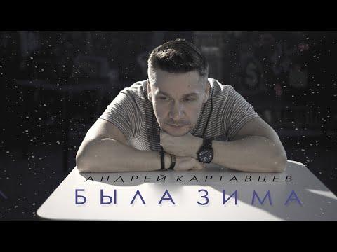 Смотреть клип Андрей Картавцев - Была Зима