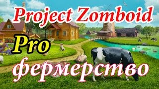 Project Zomboid - Pro фермерство