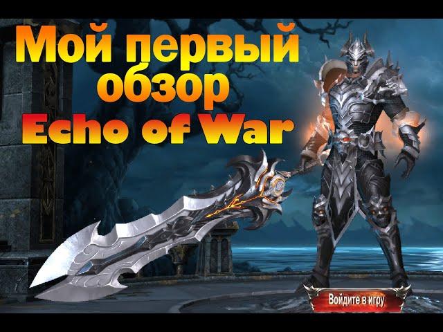 Echo of War (видео)