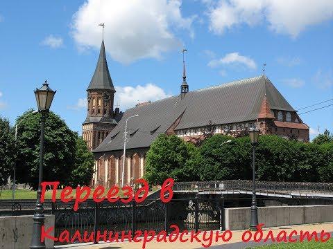 Переезд в Калининградскую область