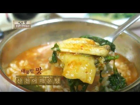 [강원도 맛집] 3대 푸짐한 화천 산천어 요리 @ 화천 맛집
