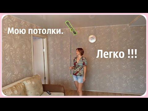 Как помыть натяжные потолки в домашних условиях видео