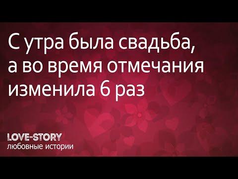 Истории любви | C утра была свадьба, а во время отмечания изменила 6 раз