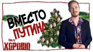 Новогодняя речь вместо Путина.