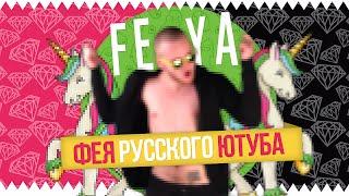 FEYA - Фея Русского Ютуба (клип)