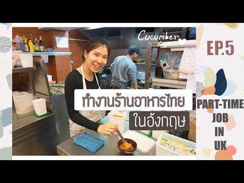 ทำงานร้านอาหารไทยในอังกฤษ Part-time job in UK   Cucumbertang (EP.5)