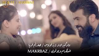 سيف نبيل - عشك موت كل كلمات (مترجمة كردیة) kurdish subtitle