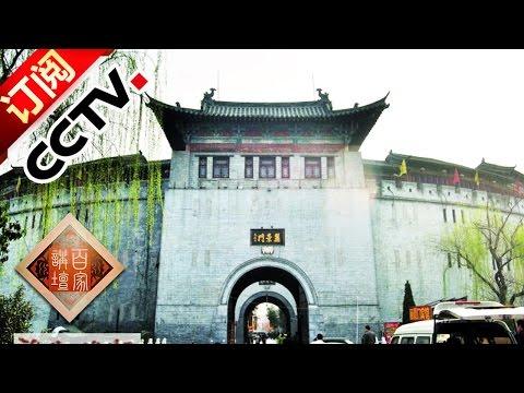 《百家讲坛》 20161128 武则天(4)失落的才人   CCTV